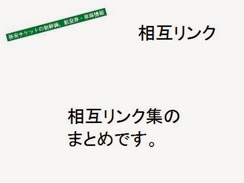 格安チケットの新幹線,航空券・早得情報_相互リンク集トップページ・概要の画像