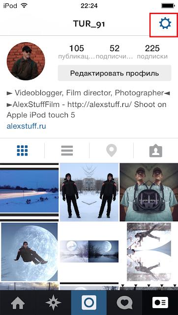 Как удалить привязку Вконтакте к Instagram