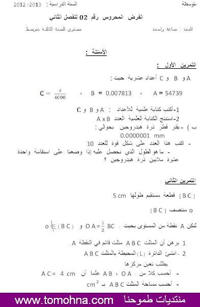 الفرض الثاني للثلاثي الثاني في الرياضيات للسنة الثالثة متوسط %D9%81%D8%B1%D8%B6+%