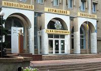 Миколаївський національний університет ім. Сухомлинського