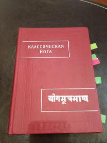 Йога Сутра Патанджали. Комметарии