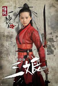 Quái Hiệp Nhất Chi Mai - Strange Hero Yi Zhi Mei poster
