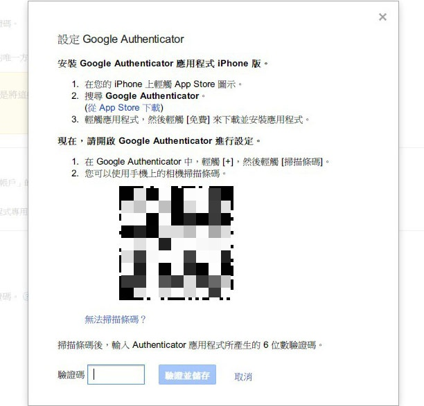 設定 Google Authenticator Step2