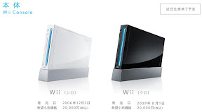 Wii 近日生産終了予定