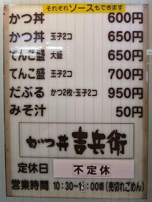かつ丼のメニュー。ソースカツ丼も同じ価格