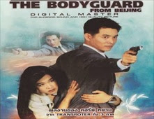 مشاهدة فيلم The Bodyguard from Beijing