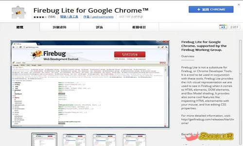 CHROME擴充功能好用系列-用FIREBUGLITE來知道別人如何設計網頁