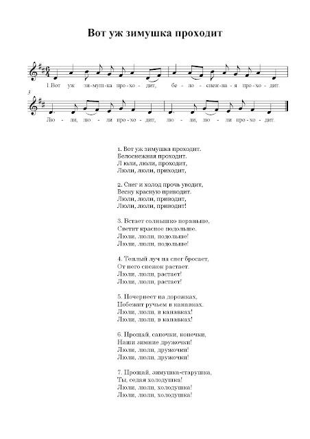 ТЕКСТ ПЕСНИ ЗИМУШКА ХРУСТАЛЬНАЯ СКАЧАТЬ БЕСПЛАТНО