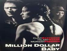 فيلم Million Dollar Baby