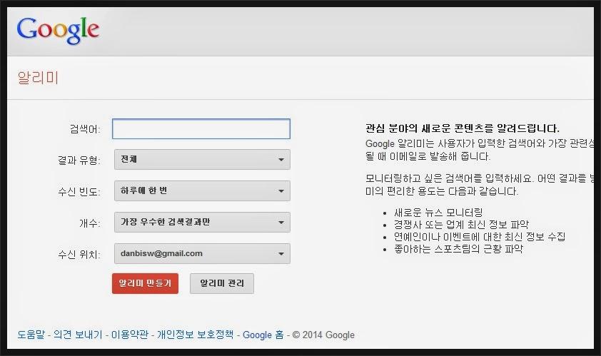 구글 알리미 초기 설정 화면
