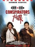 Cặp Đôi Trinh Thám - Conspirators
