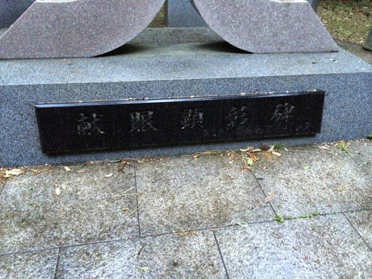 「献眼顕彰碑」と書かれた石碑の近影