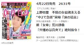荒川静香、第1子妊娠3ヶ月発表に女性自身「突然の産休も連盟が批判できない」と報じる