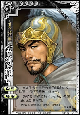 Gong Sun Zan 2
