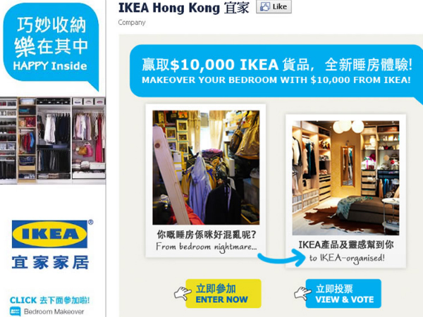 ikea hong kong The product was sold as lufsig in hong kong and taiwan, but was named people lined up outside ikea's three hong kong locations the next morning to.