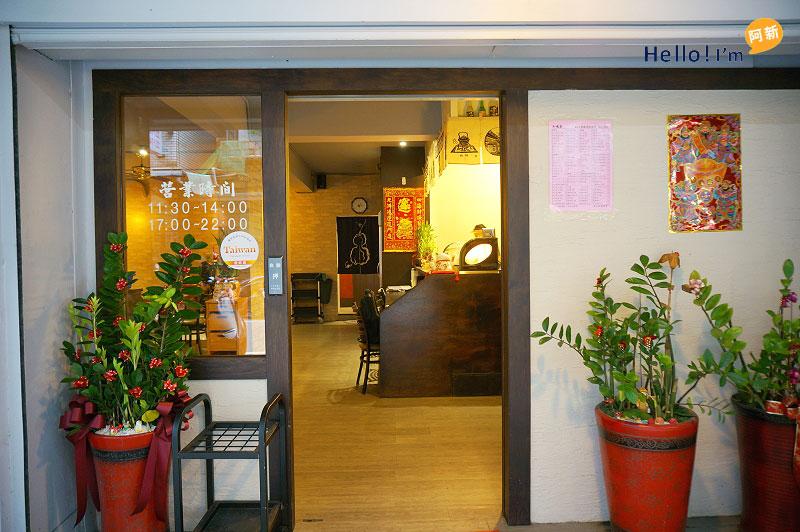 板橋日式料理推薦,和魂屋日式輕食館-3