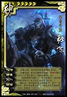God Zhang Fei