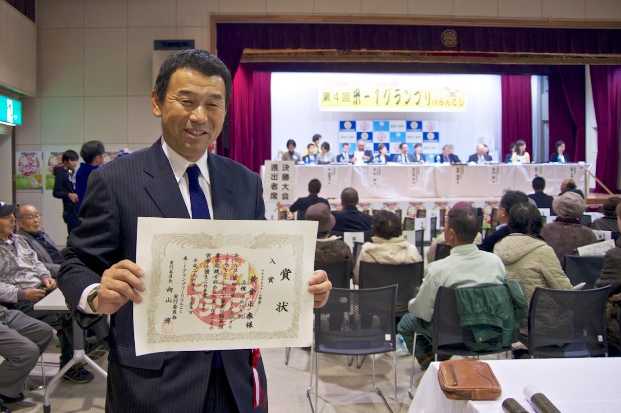 第4回米−1グランプリ勝大会に進出し「入賞」を授与された黄倉正泰さん(北竜町)