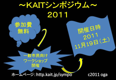 KAITシンポジウム 0823040  小河原 隼