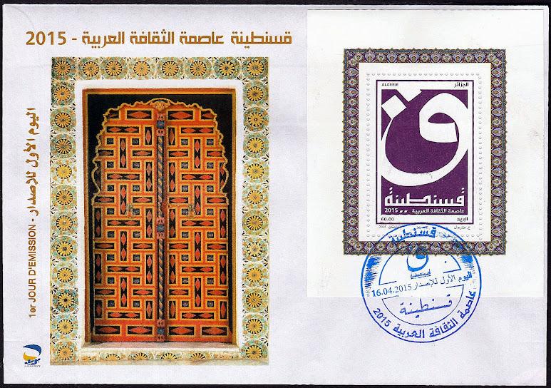 Constantine Capitale de la Culture Arabe 2015 FDC%2BBloc%2Bet%2BFeuillet%2BN%C2%B0%2B27