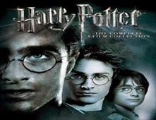 سلسلة افلام هاري بوتر
