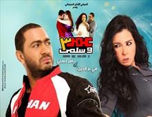 مشاهدة فيلم عمر وسلمي 3