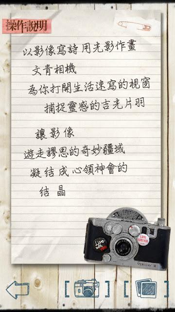 #文青相機:讓相片增添了幾份繆思的印記 (Android App) 2