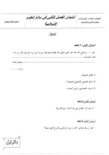 نماذج لاختبار الثلاثي الثاني في العلوم الإسلامية للسنة الاولى ثانوي 1.png