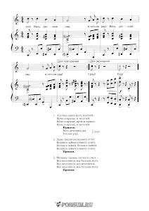 "Песня ""Ёлочка наша"" С. Соснина: ноты"