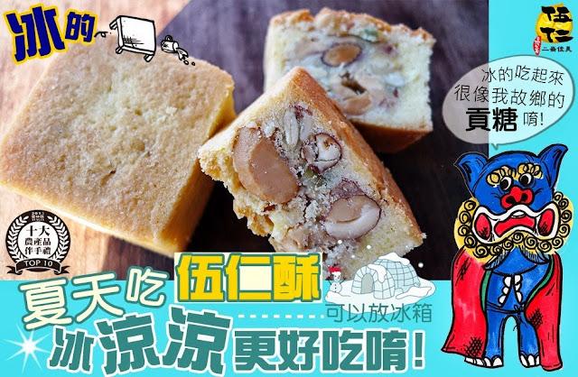二崙-佳美餅店45年老店 招牌商品伍仁酥