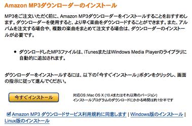 AmazonMP3_1
