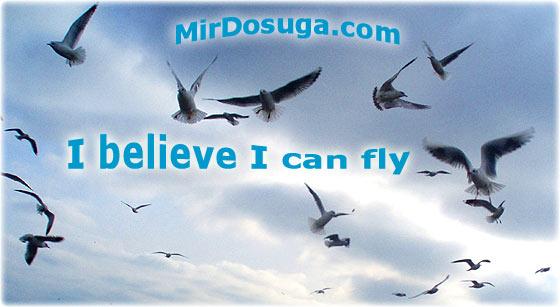 перевод I Believe I Can Fly
