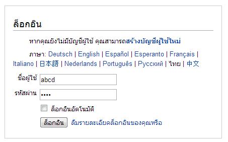 หน้าล็อกอินของ Thai Wikipedia