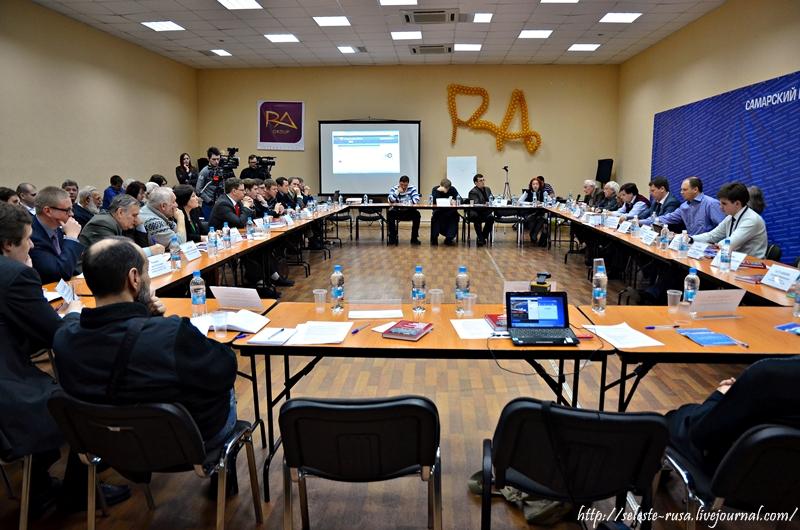 Второй Самарский Гражданский форум