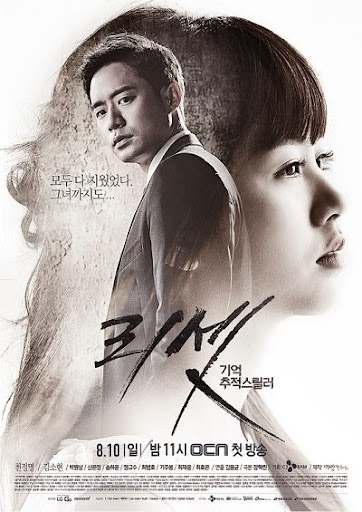 Reset Korea Drama 2014