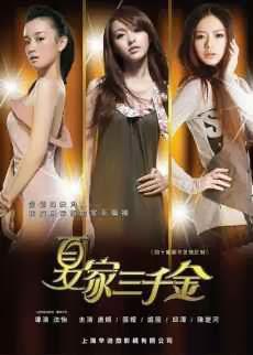 Three Princesses Of Xi Familiy