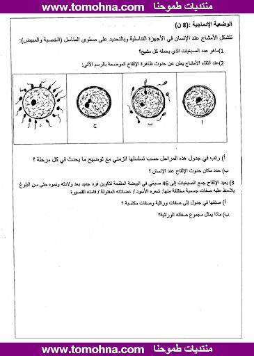اختبار الفصل الثالث في العلوم الطبيعية للسنة الرابعة متوسط 11.png