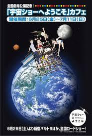 Phiêu Lưu Ngoài Không Gian - Welcome To The Space Show poster