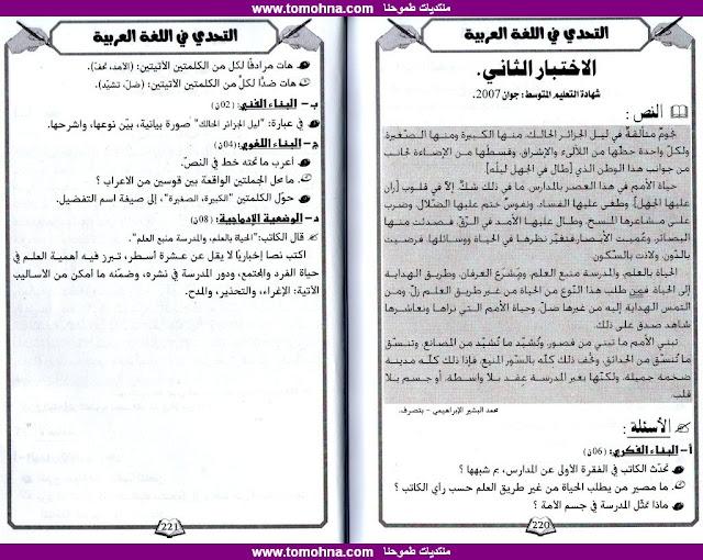اختبار تجريبي في اللغة العربية لتحضير شهادة التعليم المتوسط النموذج الثاني img010.jpg