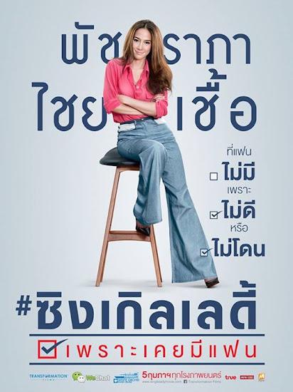 Single Lady ซิงเกิลเลดี้ เพราะเคยมีแฟน HD [พากย์ไทย]