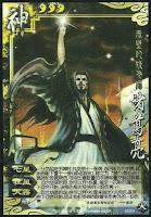 God Zhuge Liang
