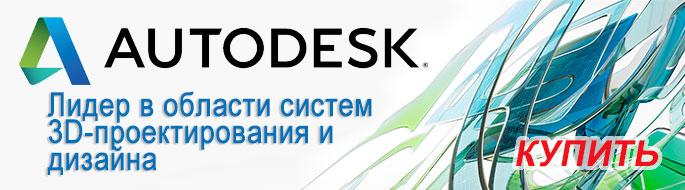Autodesk — компания, крупнейший в мире поставщик программного обеспечения для промышленного и гражданского строительства, машиностроения, рынка средств информации и развлечений.