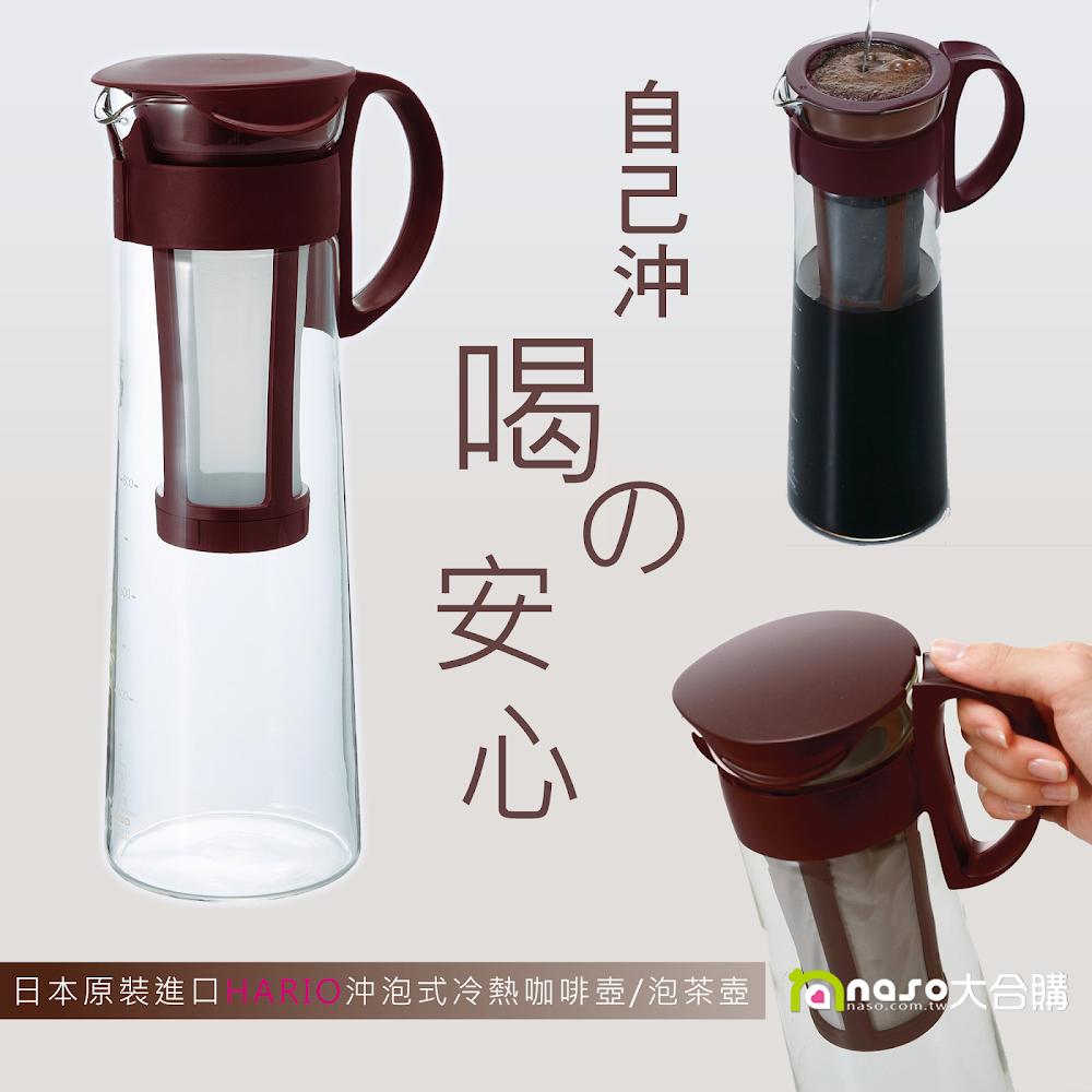 日本原裝HARIO 沖泡式冷熱咖啡泡茶壺1000ml DA-MCPN-14CBR
