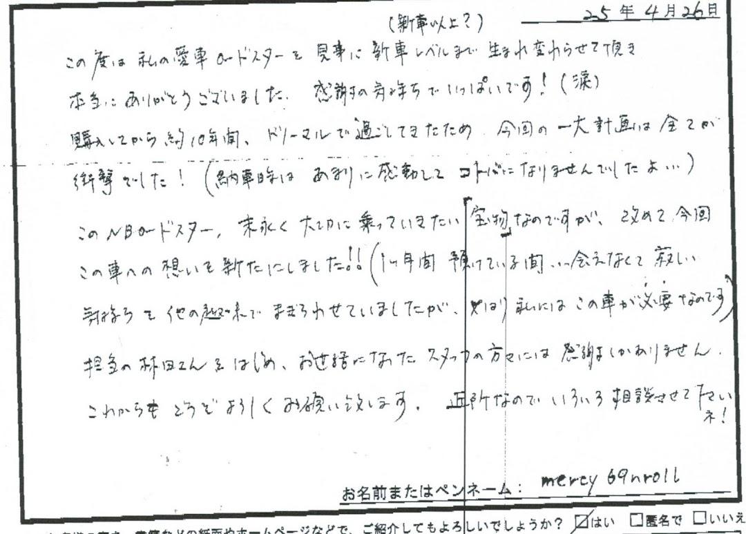 ビーパックスへのクチコミ/お客様の声:mercy69nroll 様(京都市右京区)/マツダ ロードスター