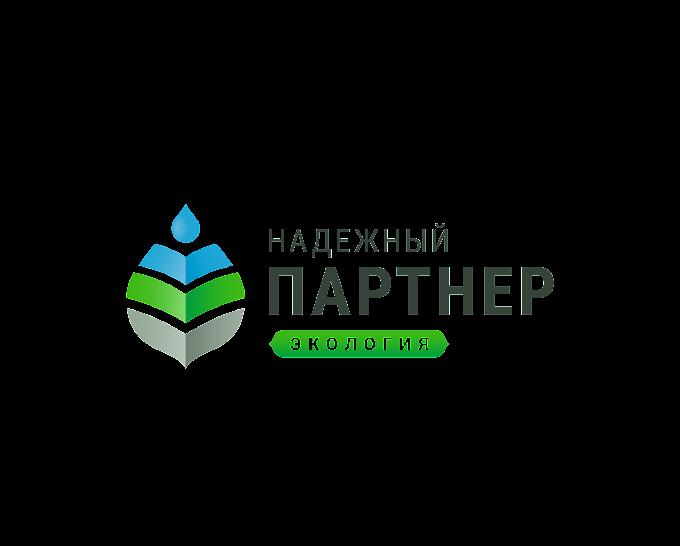 Приглашаем к участию во Всероссийском конкурсе лучших природоохранных практик  «Надежный партнер-Экология»