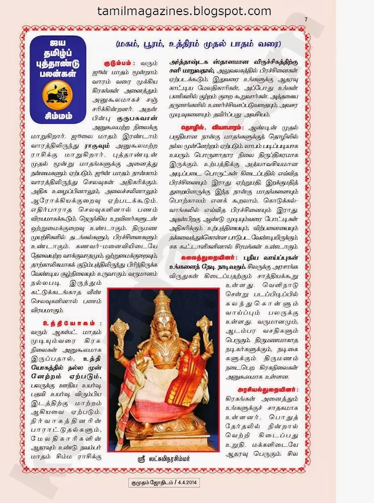 Tamil Rasi Palan 2015