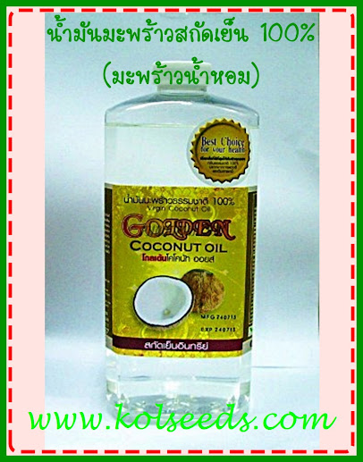 น้ำมันมะพร้าว ใช้ทาหน้า หมักผม หรือ ใช้รับประทาน กลิ่นหอมตามธรรมชาติ สกัดเย็น 100%