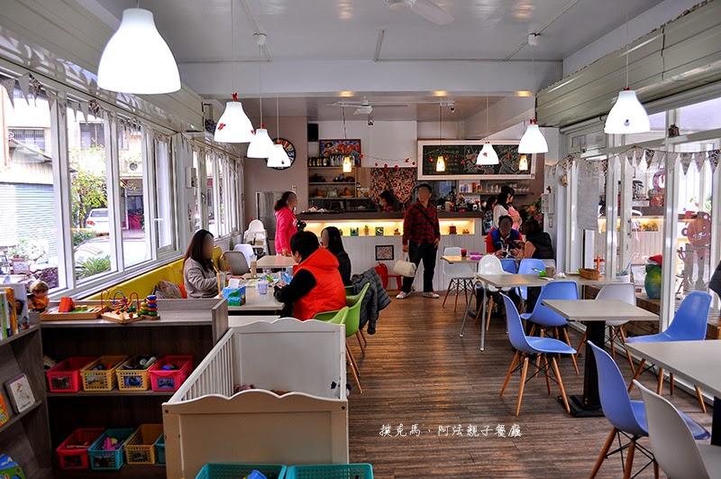 阿法咖啡親子餐廳