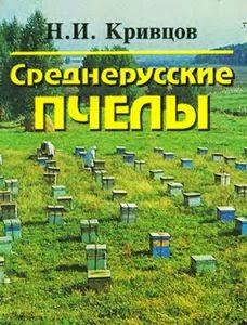 Кривцов Н.И. Средне-русские пчёлы