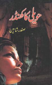 Havaili Ka Khander